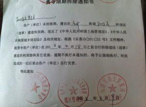 Aviso de demolición de una iglesia en Wenzhou.